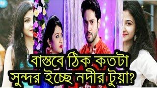 বাস্তবে যেমন 'ইচ্ছেনদী'র টুয়া,না দেখলে মিস!! star jalsha Aishwarya Sen Icche Nodi Tua Bengali Serial