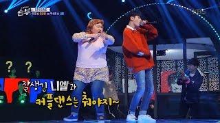 노래 싸움 승부 Singing Battle - 홍윤화vs니엘, 흥겨운 커플댄스 '니가 있어야 할 곳'.20170331