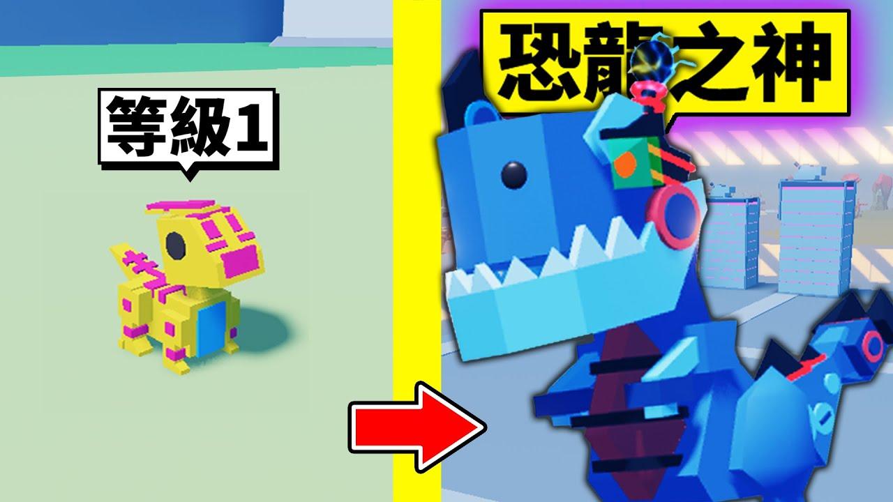 Download 恐龍寶寶到「恐龍之神」的成長過程!最後把城市毀了!?【Roblox 機械方塊】