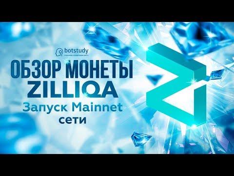 Обзор монеты Zilliqa. Запуск Mainnet сети