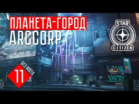 ПЛАНЕТА-ГОРОД ARCCORP ☢ Star Citizen (#11)