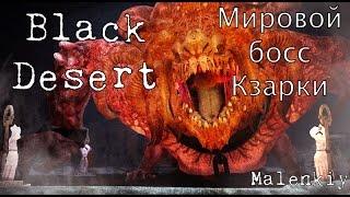 Black Desert: Мировой босс Кзарки.