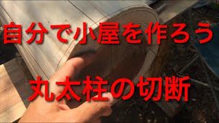 小屋暮らし開拓期16:丸太柱の切断 thumbnail