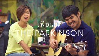 เพื่อนรัก (The Parkinson) : เหมือนแพร & THEสู