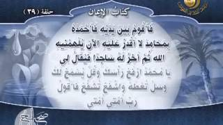 صحيح مسلم - باب أدنى أهل الجنة منزلة فيها 3