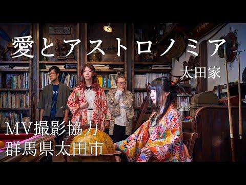 """【バンド 太田家】「愛とアストロノミア」MV  We are """"OTAYA"""", a literary youth punk band."""