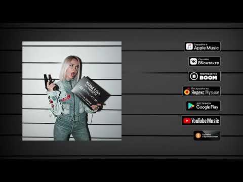 Скачать Клава Кока и Тимати - Девочка-пай смотреть онлайн