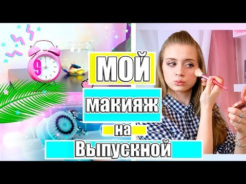 Мой МАКИЯЖ на ВЫПУСКНОЙ 2019 / ЛУЧШАЯ ИДЕЯ
