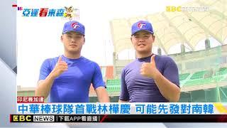 棒球首戰南韓強投陣 中華打線有信心