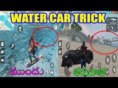 WATER CAR TRICK  || 100% WORKING || NEW FREE FIRE TRICKS AND TIPS