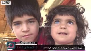 مصر العربية   في حالة نادرة تباين لون العين الواحدة عند أطفال أتراك يثير الإستغراب