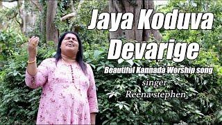 Jaya Koduva Devarige - Best Kannada Christian Songs || Reena Stephen