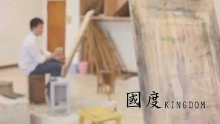 火把專題影片 國度 第一課 「一雙手  一支筆」