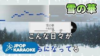 [歌詞・音程バーカラオケ/練習用] 中島美嘉 - 雪の華 【原曲キー】 ♪ J-POP Karaoke