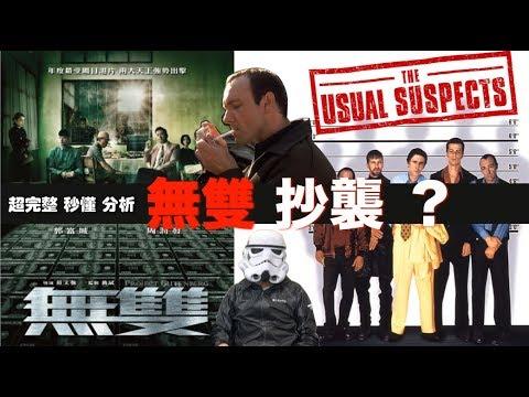 [無雙]抄襲[非常嫌疑犯 The Usual Suspects] ?|超完整秒懂分析|港產片|粵語配音| - YouTube