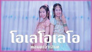 โอเลโอเลโอ พ่อมดเจ้าเสน่ห์ Dance Cover By น้องวีว่า พี่วาวาว | Wow Sister Toy