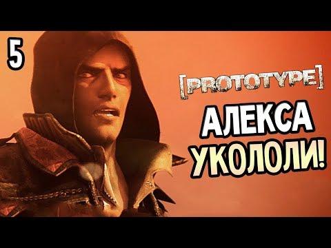 Prototype Прохождение На Русском #5 — АЛЕКСА МЕРСЕРА УКОЛОЛИ И ОТКЛЮЧИЛИ ЕГО НАВЫКИ!