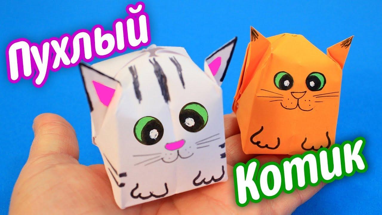 Пухлые животные - Котик из бумаги