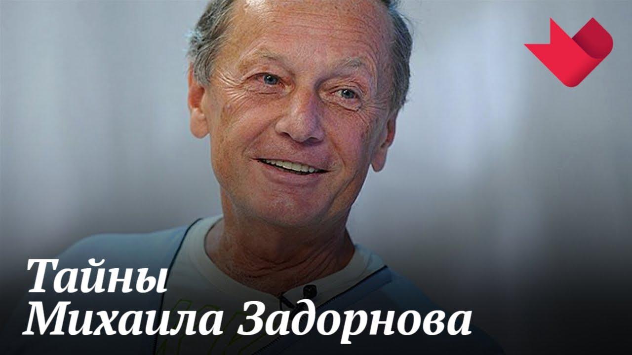 Михаил Задорнов. Ироничный пророк | Раскрывая мистические тайны