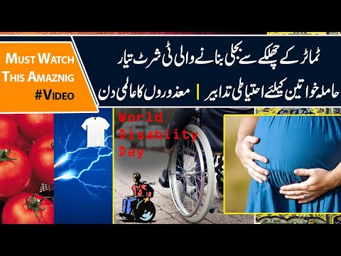 Things to avoid during pregnancy | International Day of Disabled Persons | Jaago Lahore