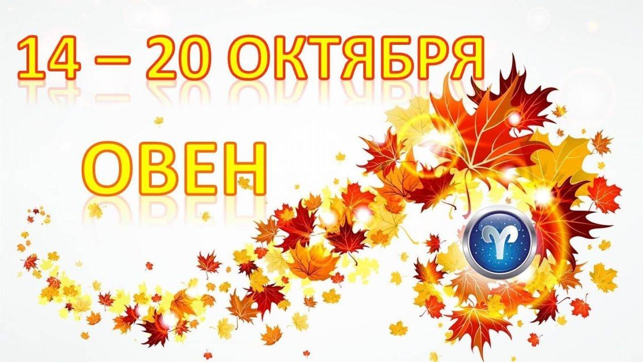 ♈ОВЕН♈. 🍁 С 14 по 20 ОКТЯБРЯ 2019 г. 🍂 Таро Прогноз Гороскоп 👍