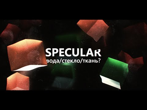 Ткань через specular material в Cinema4D/Octane Render