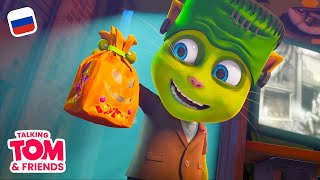 Говорящий Том и Друзья 8 серия   Весёлый Хэллоуин