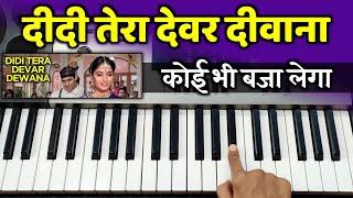 Didi Tera Devar Deewana - पूरा गाना पि�...