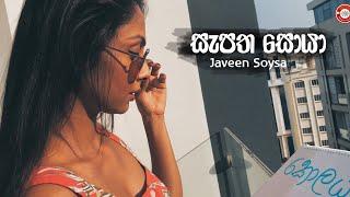 Sapatha Soya | සැපත සොයා | Javeen Soysa | Lyrics Video | Aryans Music
