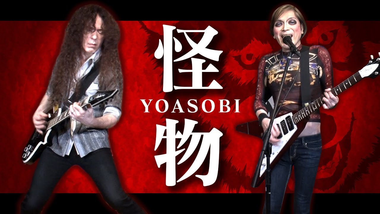 YOASOBI「怪物」× ピンク・レディー「モンスター」新旧人気J-POPマッシュアップ!!【ROCKFUJIYAMAが弾いてみた】