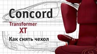 Concord Transformer XT | як зняти чохол | інструкція Автодети
