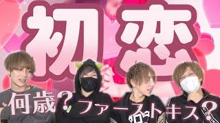 【恋愛】現役歌舞伎町ホストが語る初恋!!ホストになるきっかけまで!?【恋バナ】