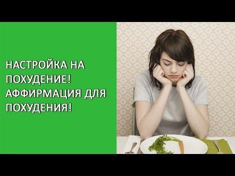 аффирмации на похудение 21 день сублиминал убеждения