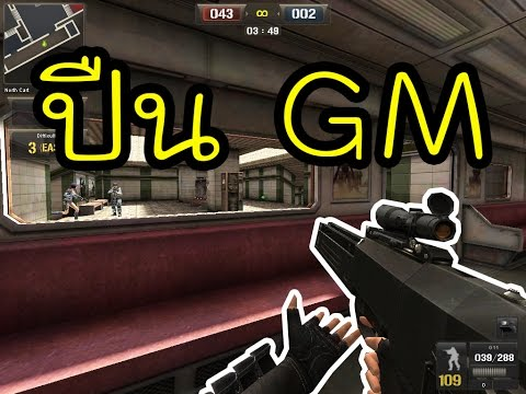 PB รีวิวปืนไรเฟิลจู่โจม G11 ปืนจีเอ็มแรงมาก !!