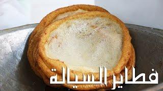 فطاير السيالة بالبلاد العربي بصفاقس