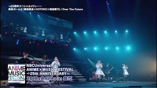 8月29日発売「NBCフェス 〜25th ANNIVERSARY〜」ダイジェスト映像(第一弾)