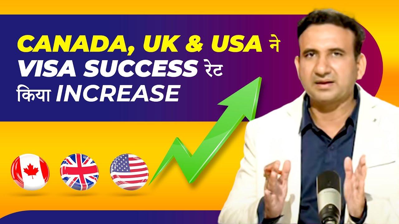 Canada, UK & USA ने वीज़ा Success रेट किया Increase