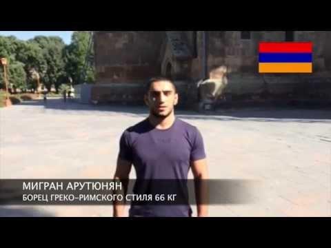 Обращение сборной Армении по греко-римской борьбе болельщикам