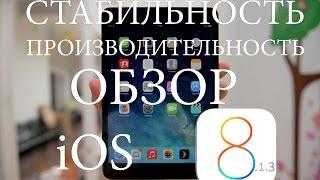 Быстрый обзор iOS 8.1.3 и сравнение с iOS 8.1.2 на iPad mini 1