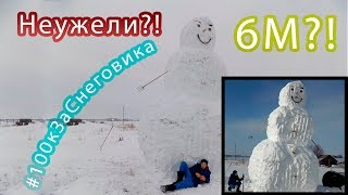 #100КЗАСНЕГОВИКА #SLIVKISHOW \\ Сделали своего огромного снеговика!