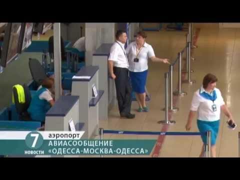 Самолеты в Москву из Одессы летают. Отменен только один рейс