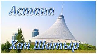 Нур-Султан Астана  Хан шатер  Обзор и некоторые цены