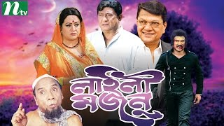 Bangla Movie Laili Mojnu (লাইলী মজনু) | Razzak, Babita, Alamgir | Directed by Ibne Mizan | NTV Movie