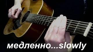 Цыганочка.Как играть на гитаре.