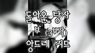 [오디오북] 돌아온 탕자 (1/3) - 앙드레 지드