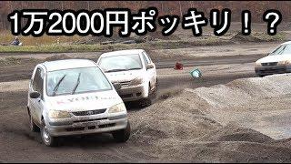 なまら楽しい1万2000円で遊べるモータースポーツ!