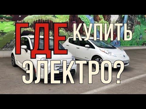 Где купить электромобиль?