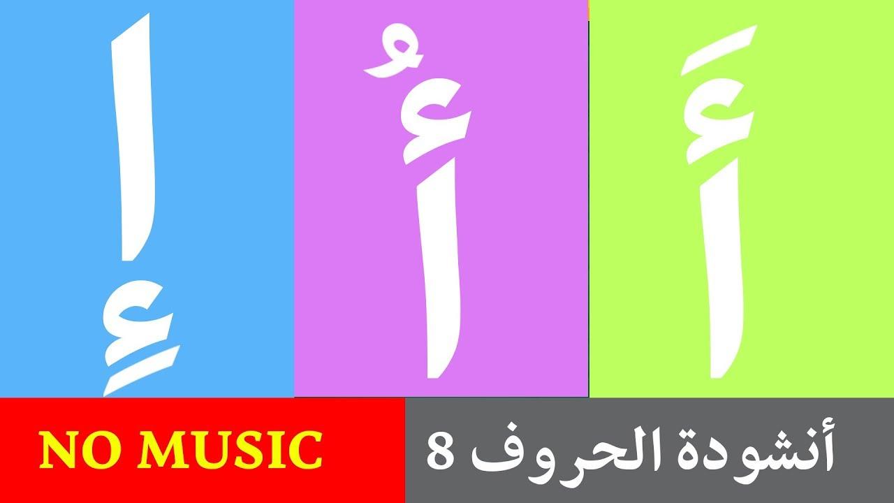 Learn Arabic Seasons Apprendre Larabe Les Saisons تعلم