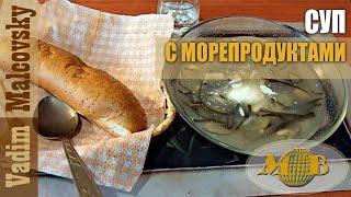 Суп с морепродуктами и морской капустой. Рецепт. Мальковский Вадим