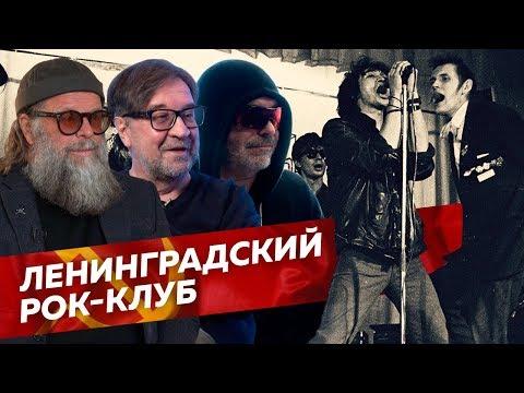 Как русский рок вышел из подполья: Гребенщиков, Шевчук, Кинчев и другие / Редакция